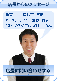 店長からのメッセージ